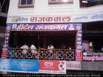 Rajkamal Misal Pav -Narayangaon