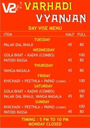 Varhadi-Vyanjan-Nagpur-3