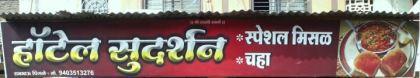 Sudarshan Misal -Rambhau Misal- Nashik