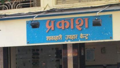 Prakash Restaurant at Dadar, Mumbai